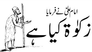Charity || Zakat || khairat || Sadqa || صدقہ || زکوۃ || Imam Ali as || Islam || fitra || Mehrban